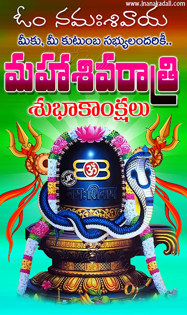 happy maha sivaraatri greetings, telugu maha sivaraatri quotes, 2020 maha sivaraatri wallpapers