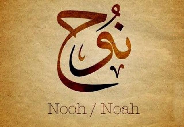 Kisah Misteri Dibalik Nama Nabi Nuh / Noah