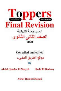 المراجعه النهائيه في اللغه الانجليزيه للصف الثاني الثانوي الترم الاول المنهج الجديد 2020 مراجعه Toppers