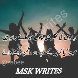 Best Urdu Poetry For Friends