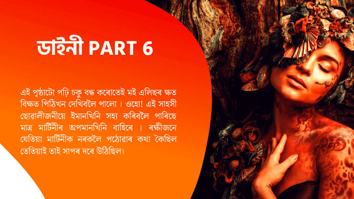 Assamese novel book free 2021