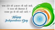 Independence Day Status, Quotes, SMS in hindi