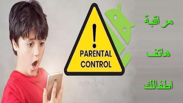 تحميل افضل تطبيقات للرقابة الأبوية - لمراقبتك اطفالك والعائلة بسرية