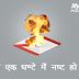 how to make self destroy email in Hindi यह ईमेल एक घण्टे में नष्ट हो जायेगा