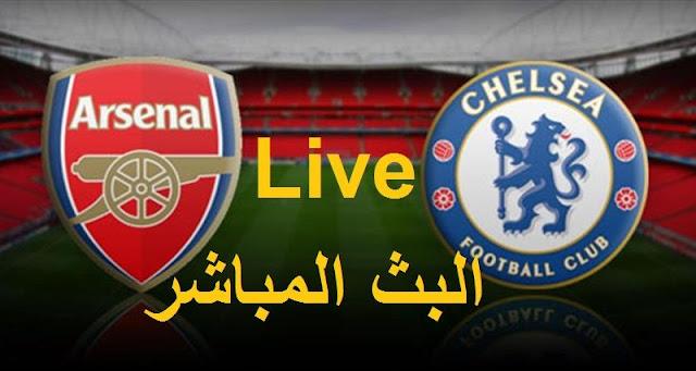 موعد مباراة آرسنال وتشيلسي بث مباشر بتاريخ 01-08-2020 في كأس الإتحاد الإنجليزي