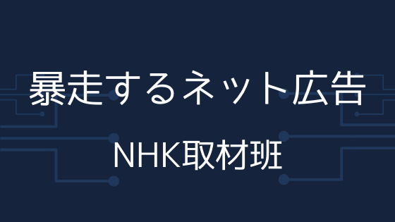 NHK出版新書『暴走するネット広告』を読んだ感想。アドフラウドの手口の巧妙さに唖然。