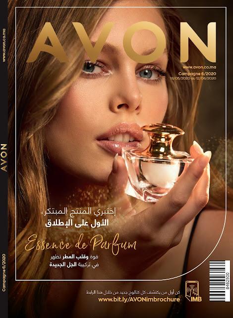 catalogue avon maroc mai juin 2020