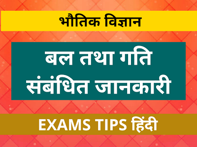 Force and Speed, बल तथा गति संबंधित, बल तथा गति संबंधित जानकारी, Force and Speed Related Knowledge in Hindi