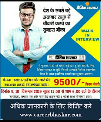 Dainik Bhaskar job, Dainik Bhaskar jobs 2019, Dainik Bhaskar Gujrat Vacancy 2019, Dainik Bhaskar Recruitment 2019, dainik bhaskar jobs today, dainik bhaskar recruitment 2019, dainik bhaskar job classified,