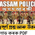 Assam police AB and UB model Question and answer   most important general knowledge   download PDF free