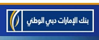 الأماكن المتعاقدة مع بنك الإمارات دبي الوطني السعودية و احدث عروض ( ديلز ) من بنك الإمارات دبى الوطنى في السعودية 1442هجرية