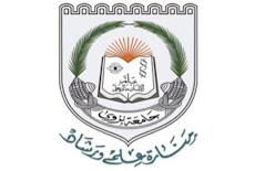 جامعة نزوى University Nizwa   وظائف شاغرة