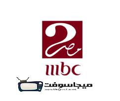 شاهد قناة ام بي سي مصر 2 MBC Masr HD بث مباشر اون لاين