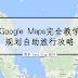 一步一步教你怎样制作属于自己的地图及下载保存一个离线可用的城市地图!