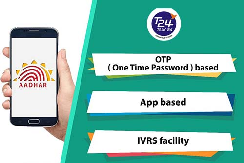Link Aadhaar with T24 through OTP based, App based & IVRS Facility Methods