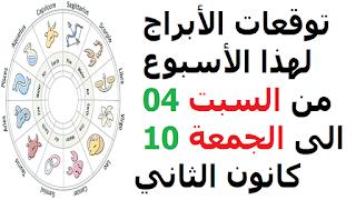 توقعات الأبراج لهذا الأسبوع من السبت 04 الى الجمعة 10 كانون الثاني-يناير  2020