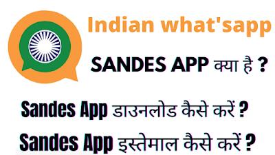 Sandes App क्या है ? Sandes App का इस्तेमाल कैसे करें ? Sandes App की पूरी जानकारी हिंदी में.