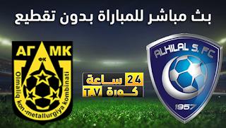 مشاهدة مباراة أجمك والهلال بث مباشر بتاريخ 27-04-2021 دوري أبطال آسيا