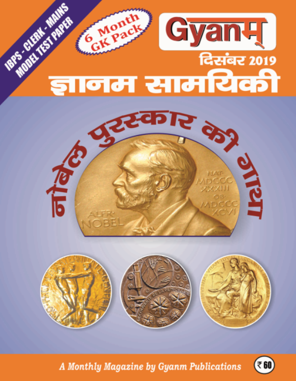 Gyanam Samayiki (December 2019) : For All Competitive Exams PDF Book