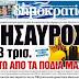 Και ξαφνικά ανακαλύψαν όλοι ότι η Ελλάδα είναι ζάπλουτη…