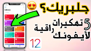 أذكى 5 إختصارات شورتكاتس ستجعلك تعشق أيفونك من جديد Shortcuts iOS 12 بدون جلبريك