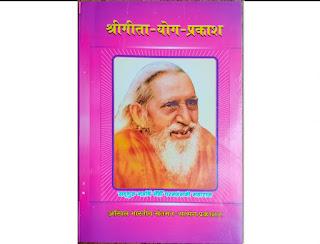 G02, (ख) What is the numerical sum of Shrimad Bhagwat Geeta - सद्गुरु महर्षि मेंही