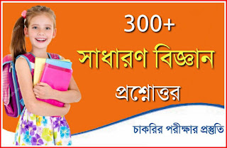 300+ General Science PDF in Bengali for NTPC,PSC,BANK,WBPOLICE and Competitive Exams