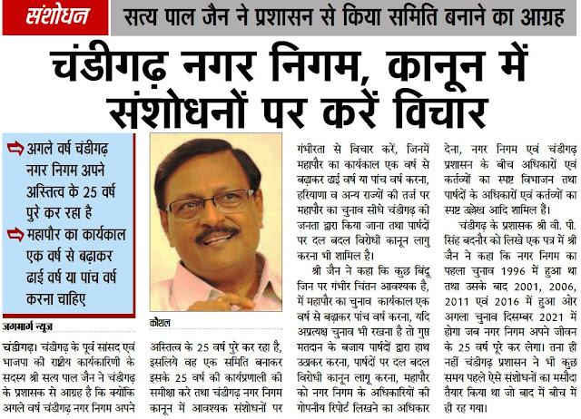 चंडीगढ़ नगर निगम, कानून में संशोधनों पर करे विचार | सत्य पाल जैन ने प्रशासक से किया समिति बनाने का आग्रह | महापौर का कार्यकाल 1 वर्ष से बढ़ाकर ढ़ाई वर्ष या 5 वर्ष करना चाहिए