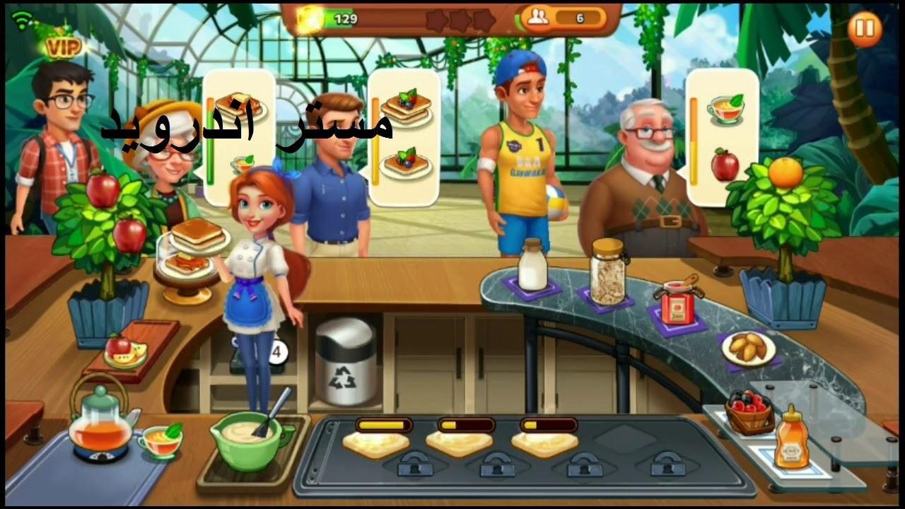 تحميل العاب طبخ للبنات للكمبيوتر COOKING GAMES برابط واحد من ميديا فير