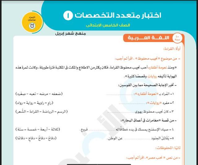 نماذج امتحانات متعددة التخصصات شهر ابريل للصف الخامس الابتدائى (عربى ولغات ) ترم ثانى 2021 من كتاب الاضواء