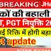 हाईस्कूल शिक्षक नियुक्ति झारखंड 2020 (TGT-PGT शिक्षक नियुक्ति 2020) {Jharkhand high school teacher Recruitment 2020 }