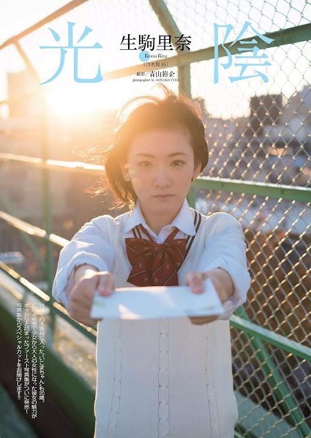 生駒里奈 Ikoma Rina 週刊プレイボーイ Weekly Playboy Feb 2016 Pics