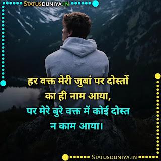 Dhokebaaz Dost Shayari In Hindi, हर वक्त मेरी जुबां पर दोस्तों का ही नाम आया, पर मेरे बुरे वक्त में कोई दोस्त न काम आया।