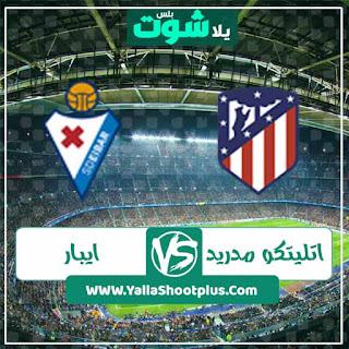 مباراة اتليتكو مدريد وايبار