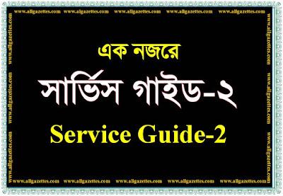 সার্ভিস গাইড-২ || Service Guide -2