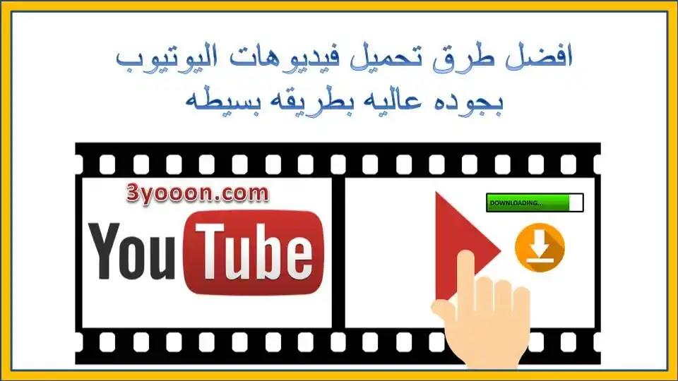 افضل طرق تحميل فيديوهات اليوتيوب بجوده عاليه بطريقه بسيطه