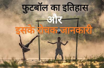 फुटबॉल का इतिहास और इसके रोचक जानकारी (Football History In Hindi).