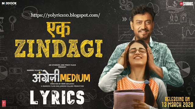 Ek Zindagi Lyrics - Angrezi Medium | YoLyrics