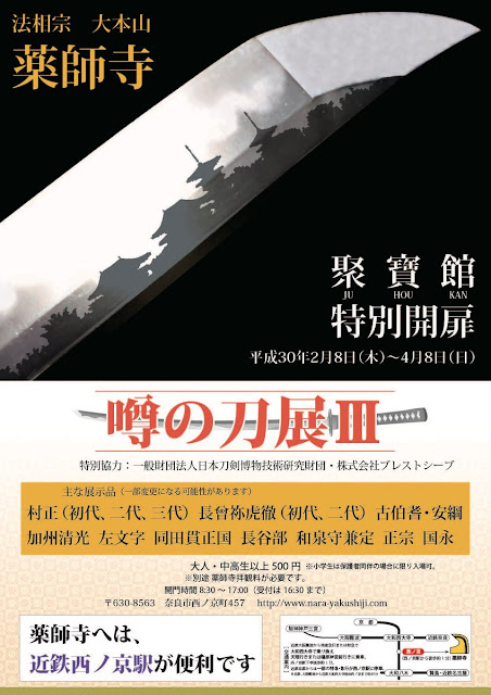 http://www.nara-yakushiji.com/data/0032.htm
