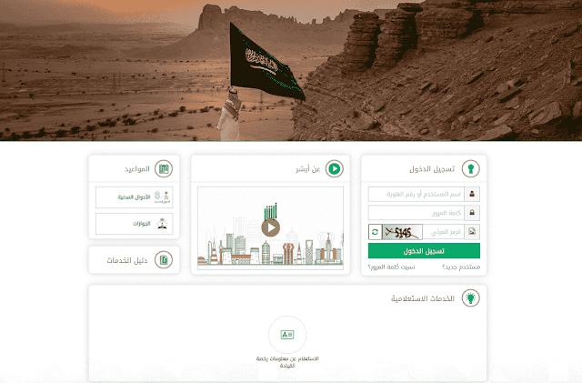 المخالفات المرورية بالمملكة العربية السعودية بوابة وزارة الداخلية
