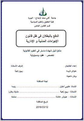 مذكرة ماستر : الدفع بالبطلان في ظل قانون الإجراءات المدنية والإدارية PDF