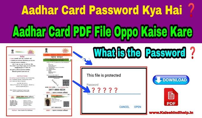 Aadhaar Card Open Karne Ke LIye Password Kaise Pta Kare | How To Open Aadhaar Card PDF File |  Aadhar Card PDF File Ka Password Kya Hai