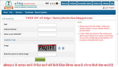 pan aadhar link status check online,how to check pan is linked with aadhar,