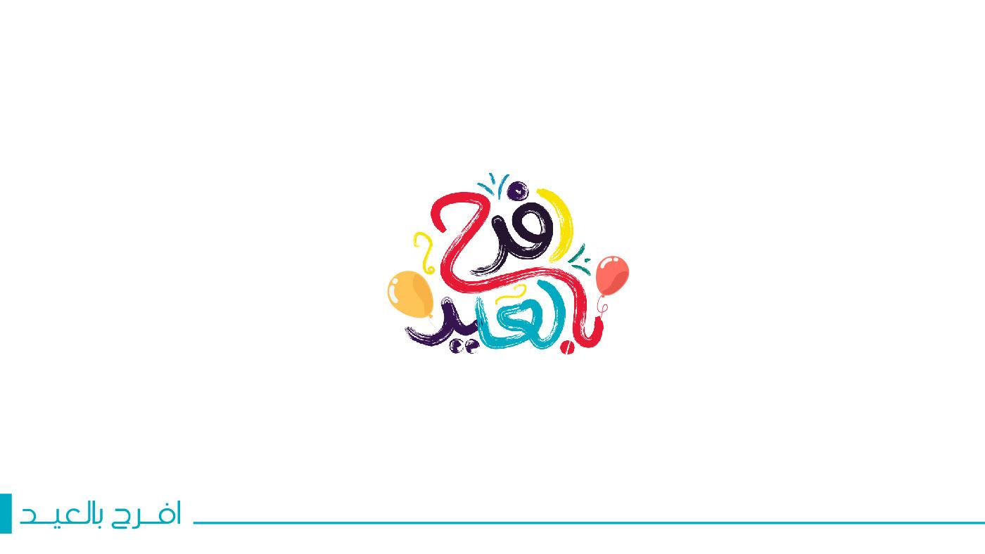 مجموعة مخطوطات العيد بتصاميم رائعة 15 تصميم مختلف - Eid Typography 2020