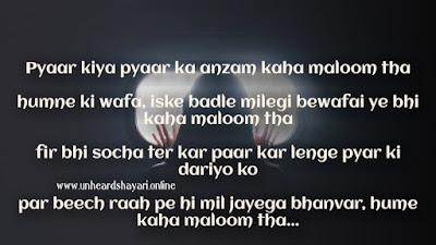 Bewafa Shayari In Hindi | Dard Bhari Bewafa SMSb