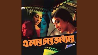 Majhe Majhe Tobo Dekha Pai Lyrics Rabindra Sangeet