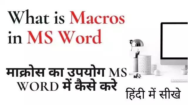 Macros in ms word - एम एस वर्ड में माक्रोस क्या है