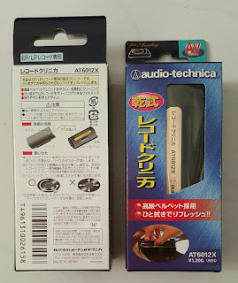 Audio Technica Vinyl Cleaning Accessories