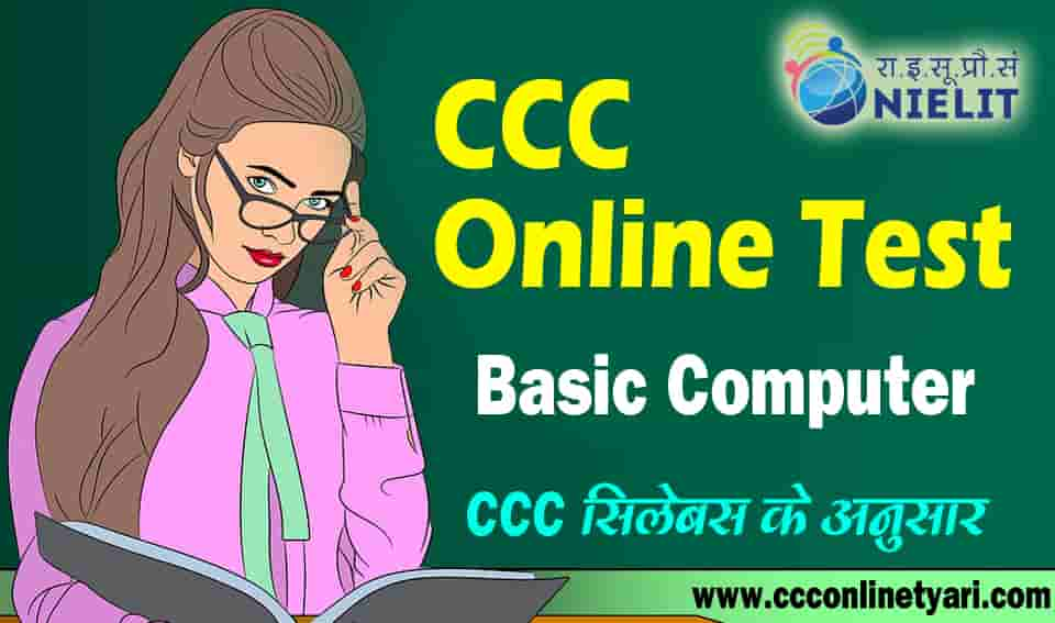 Online Test for CCC Exam Basic Computer,CCC Online Test Basic Computer Part 1, Online Test for CCC Exam Basic Computer, CCC Test in Hindi Introduction of Computer, Computer Basic, Computer introduction.,