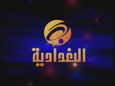 تردد قناة البغدادية الجديد Al Baghdadia علي النايل سات